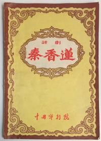 Qin Xianglian: ping ju