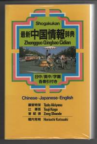 The Shogakukan Dictionary of New Chinese Words