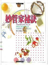 The Manual of Household Improvement (Chinese Language)