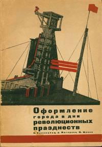 Oformlenie goroda v dni revoliutsionnykh prazdnestv [Decoration of the city during revolutionary celebrations]