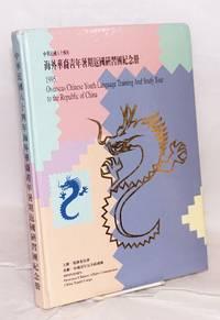 Zhonghua Minguo ba shi si nian hai wai Hua yi qing nian shu qi fan guo yan xi tuan ji nian ce / 1995 overseas Chinese youth language training and study tour to the Republic of China