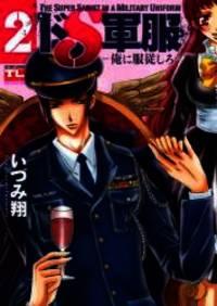 ドS軍服ー俺に服従しろー(2) (アクションコミックス)