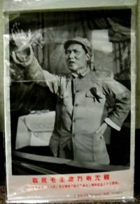 Jing zhu mao zhuxi wan sui wu jiang [Respectfully wishing Chairman Mao a long life] [silk hanging]