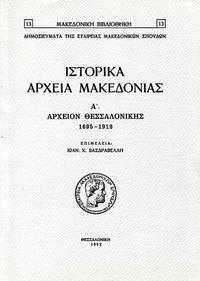 image of Historika Archeia Macedonias I - Archeion Thessalonikes (1695-1912)