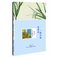 Loneliness is a Qing Fu (Prose of Liang Shiqiu famous classic hardcover illustrated edition)(Chinese Edition) by LIANG SHI QIU  ZHU - Hardcover - 2015-11-01 - from cninternationalseller and Biblio.com