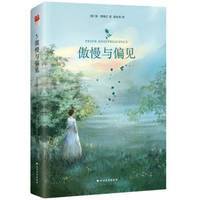 image of Pride and Prejudice(Chinese Edition)