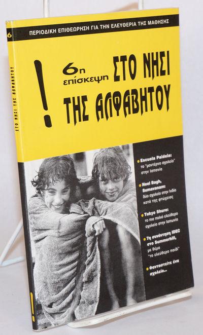 Athens: the journal, 1998. 56, xx p., very good in wraps, text in Greek. Greek journal on alternativ...