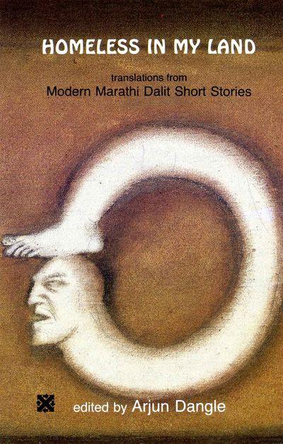 Bombay, India: Disha Books, 1994. Book. Near fine condition. Paperback. Reprint edition. Octavo (8vo...