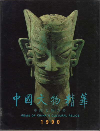 Beijing: Cultural Relics Publ. House, Wen wu chu ban she, 1990. First edition. Illustrated paper wra...