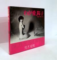 Yoko My Love - Waga Ai Yoko