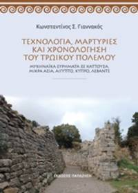 Technοlοgia, martyries kai chrοnοlogēsē tou Trōikou pοlemou - Mykēnaïka heurēmata se...