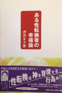 Aru sei tenkansha no kōfukuron [One transsexual's theory of happiness]  ある性転換者の幸福論