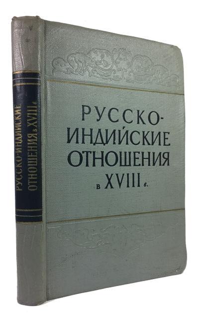 Moskva: Nauka Glav. red. vostochnoi lit-ry, 1965. Hardcover. Very Good. errata slip, 654p. Original ...