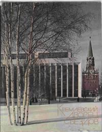 The Kremlin Palace of Congresses