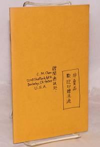 Dai ye wang sheng cha jing xiao zu bao gao shu