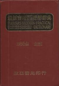 image of Eurasia's Modern Practical English-English / English-Chinese Dictionary