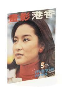 Hong Kong Movie News, May 1976