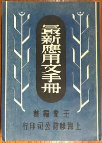 Zui xin ying yong wen shou ce