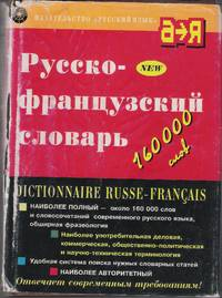 Dictionnaire Russe-Francais 160,000 Mots et Expressions by  and M. J. Matoussevitch  I. V. - First Edition - 1999 - from Judith Books (SKU: biblio926)
