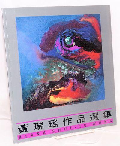 Santa Monica: Merging One Press, 1994. Unpaginated preliminaries in Chinese and English, 22p., vita,...