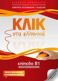 image of Klik sta Ellinika B1