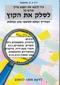 image of Kede Le-Rape Et Ha-Petsa Tsarikh Kodem Kol Le-Salek Et Ha-Kots The  Complete Guide to Food Additives