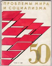 Problems of Peace and Socialism / World Marxist Review, November 1967 Issue (Russian Edition ???????? ???? ? ??????????)