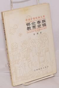 Elunchun zu jiao yu shi gao