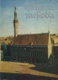 The Tallinn Town Hall.