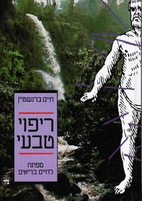 image of Ripui Tivi: Mafteah Le-Hayim Beriim
