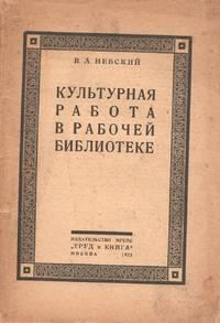 image of Kul'turnaia rabota v rabochei biblioteke [Cultural work in the workers' library]