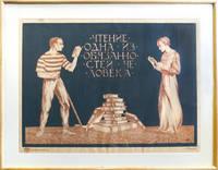 Chtenie odna iz obyazannostei cheloveka (Reading is one of a Person's Duties)