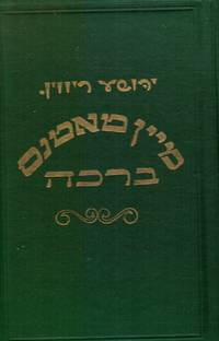 image of Mein Taten's Brocho (My Father's Blessing) SIGNED
