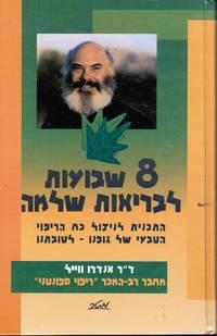 image of 8 Shavuot Li-Veriut Shelemah : Ha-Tokhnit Le-Nitsul Koah Ha-Ripui Ha-Tiv I  Shel Gufenu - Le-Tovatenu 8 Weeks to Optimum Health