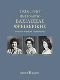image of  Hemerologio Vasilissas Phreiderikes 1938-1967