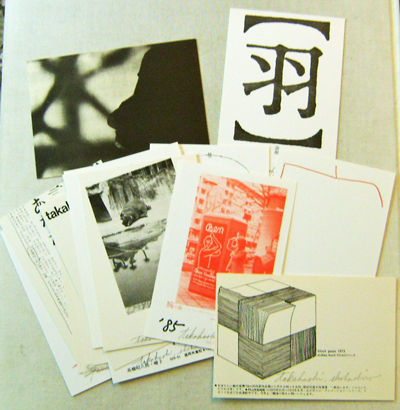 Morioka: Privately Printed, Various dates. First edition. Loose Sheets. Fine. Sold here as a set are...