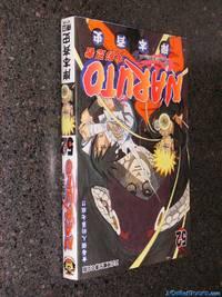 NARUTO Naruto 52 (Traditional Chinese Edition)