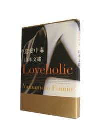 Loveholic [Japanese Edition]
