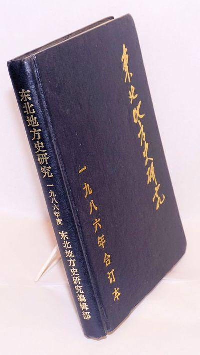 Shenyang: Liaoning she hui ke xue yuan 辽宁社会科学院, 1986. Hardcover. ...