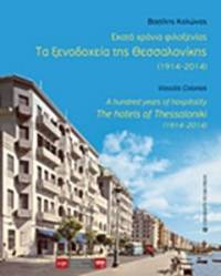 image of  A Hundred Years of Hospitality: The Hotels of Thessaloniki (1914-2014)