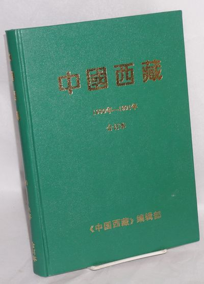 Beijing: Minzu Press, 1991. The first two years of the propaganda magazine, mostly in English with n...
