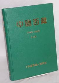 China's Tibet / Zhongguo Xizang. [Bound volume of the first two years]