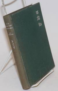 The Romance of the Western Chamber (Hsi Hsiang Chi) a Chinese Play Written in the Thirteenth Century by  translated by S. I. Hsiung with a preface by Gordon Bottomley Hsi Hsiang Chi - Hardcover - n.d. - from Bolerium Books Inc., ABAA/ILAB and Biblio.com