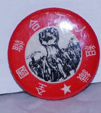 image of Quan guo lianhe gongren zuzhi [pinback button for the National United Workers Organization]