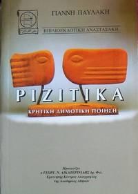 image of  Rizitika - Kretike demotike poiese