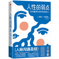 The weakness of human nature: how to win friendship and influence others(Chinese Edition)