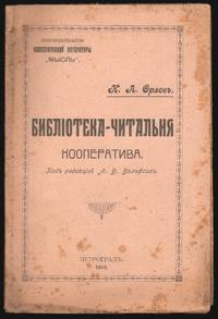 image of Biblioteka-chital'nia kooperativa [Reading rooms for co-operative societies]