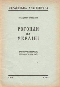 image of Rotondy na Ukraini [Rotundas in Ukraine].; Ukrain'ska arkhitektura [Ukrainian architecture, series title]