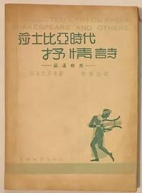 image of Shashibiya shi dai shu qing shi / Selected lyrics from Shakespeare and others  莎士比亞時代抒情詩