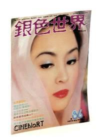 Cinemart - The Most Authoritative Mandarin Magazine In the World, February [Feb.] 1977, No. 86